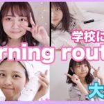 【初GRWM】夏スキンケアとマッサージを紹介しながら大学行く日のモーニングルーティーン!!!【ななこ】