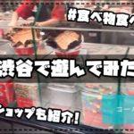 【渋谷編】フリーランス女子が1日遊ぶならどこ行くの!?