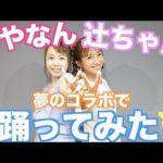 【Youtubeドリーム】憧れの「辻ちゃん」にダンス教わって一緒に踊ってみた!【しばなんチャンネル】