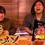 【激辛韓国料理】プルダックというラーメンが衝撃的な辛さらしい!!【水溜りボンド】