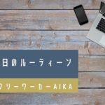個人事業主の仕事の日のルーティーン【アラサー突入】